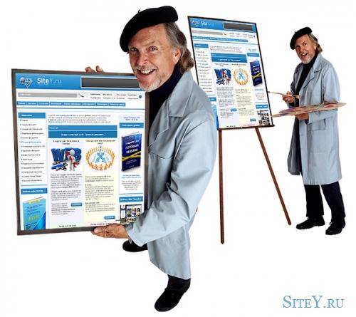 Основы создания графических изображений для сайта.