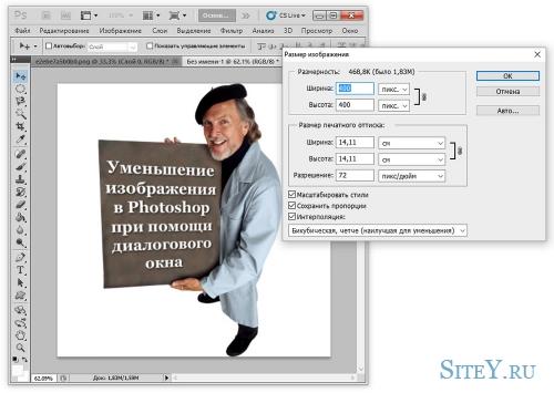 Уменьшение изображения в Photoshop при помощи диалогового окна.